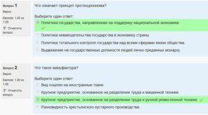 История_Тест №3