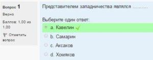 Философия_Тест №14