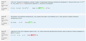 Физика Первый семестр – Тест №14-15