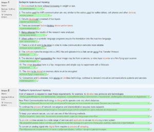 Английский язык Второй семестр - Тест №8