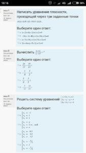 Линейная алгебра_Итоговый тест