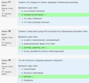 Русский язык_Тест №4