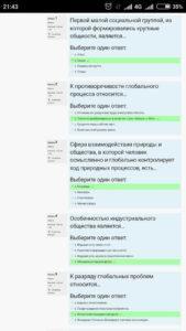 Философия_Тест №23-24