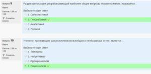Философия_Тест №1-2