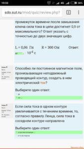Физика Первый семестр – Тест №21-22-23