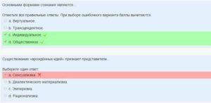 Философия_Тест №17