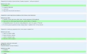 Русский язык_Тест №2