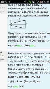 Screenshot_2017-03-01-17-58-08