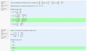 Линейная алгебра_Тест №2