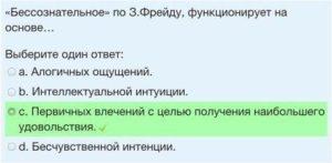 Философия_Тест №13