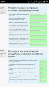 Английский язык Второй семестр - Тест №9