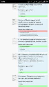 Философия_Тест №12