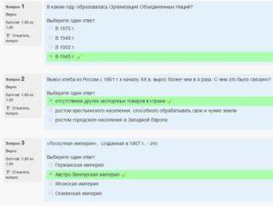 История_Тест №4