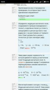 Физика Первый семестр – Тест №18-19-20