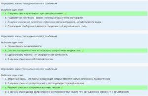 Русский язык_Тест №3