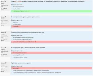 Инженерная и компьютерная графика_Тест №4