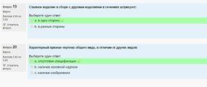 Инженерная и компьютерная графика_Тест №6