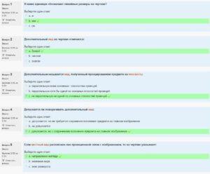 Инженерная и компьютерная графика_Тест №3
