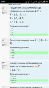 Линейная алгебра_Тест №4