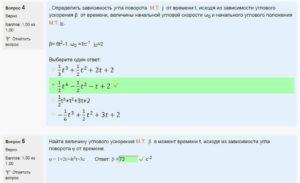 Физика Первый семестр – Тест №1-2