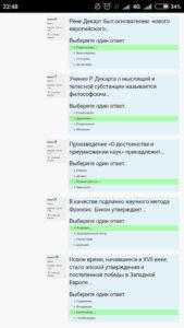Философия_Тест №10
