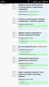 Инженерная и компьютерная графика_Тест №5Инженерная и компьютерная графика_Тест №5
