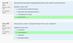Философия_Тест №8