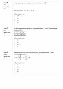 Ekzamenatsionny_test_2-2