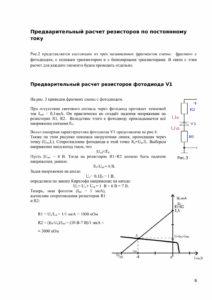 Курсовая схемотехника_001-06
