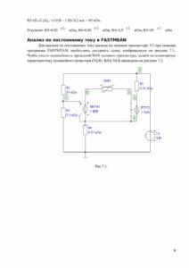 Курсовая схемотехника_001-09