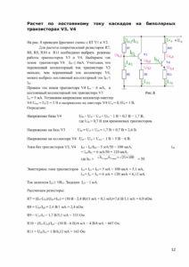 Курсовая схемотехника_001-12