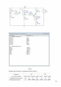 Курсовая схемотехника_001-15