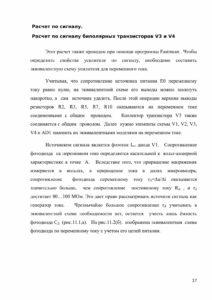 Курсовая схемотехника_001-17