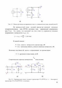 Курсовая схемотехника_001-18