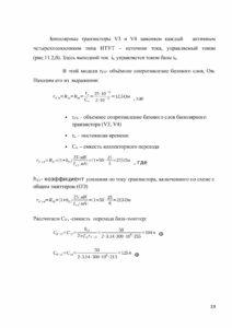 Курсовая схемотехника_001-19