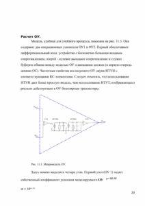 Курсовая схемотехника_001-20