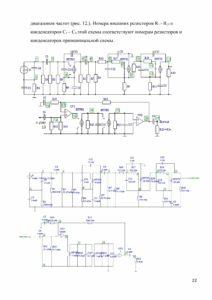 Курсовая схемотехника_001-22