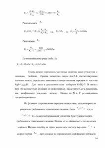 Курсовая схемотехника_001-24