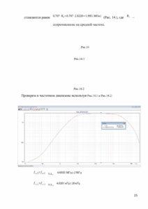 Курсовая схемотехника_001-25