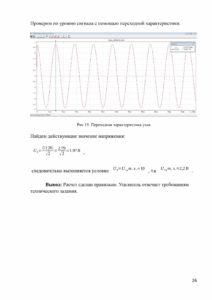 Курсовая схемотехника_001-26