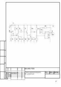 Курсовая схемотехника_001-27