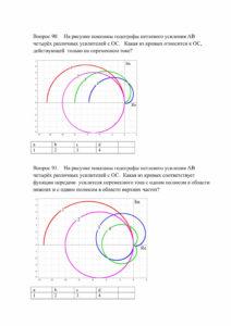 Тесты РАЗДЕЛ 3-53