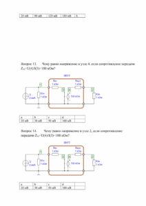 Тесты Раздел 2-08