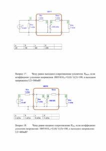 Тесты Раздел 2-10