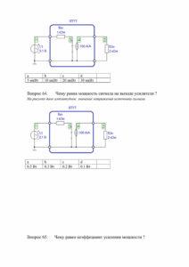 Тесты Раздел 2-34