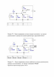 Тесты Раздел 2-37