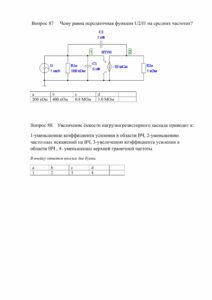 Тесты Раздел 2-45