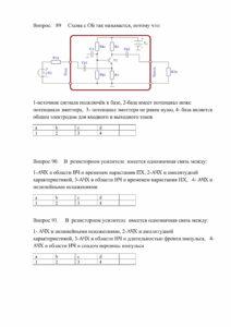 Тесты Раздел 2-46