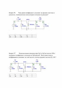 Тесты Раздел 2-49