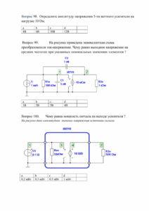 Тесты Раздел 2-50